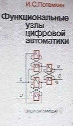 Техническая литература. Отечественные и зарубежные ЭВМ. Разное... - Страница 6 0_c85ca_a937df70_M