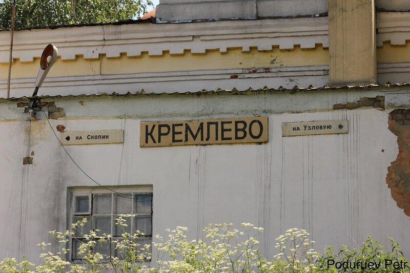 Кремлёво