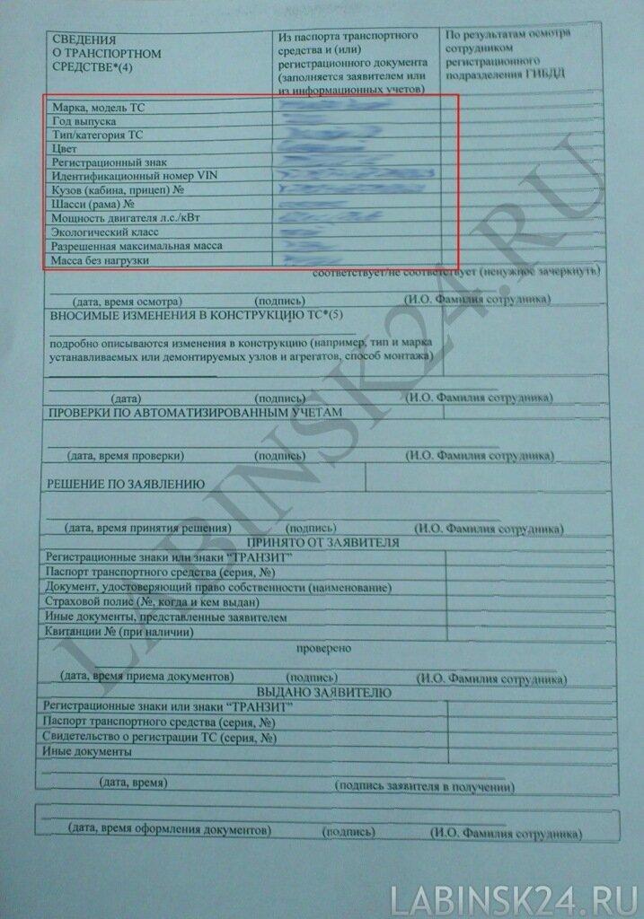 Заявления на регистрацию транспортного средства в Лабинске. Сторона 2