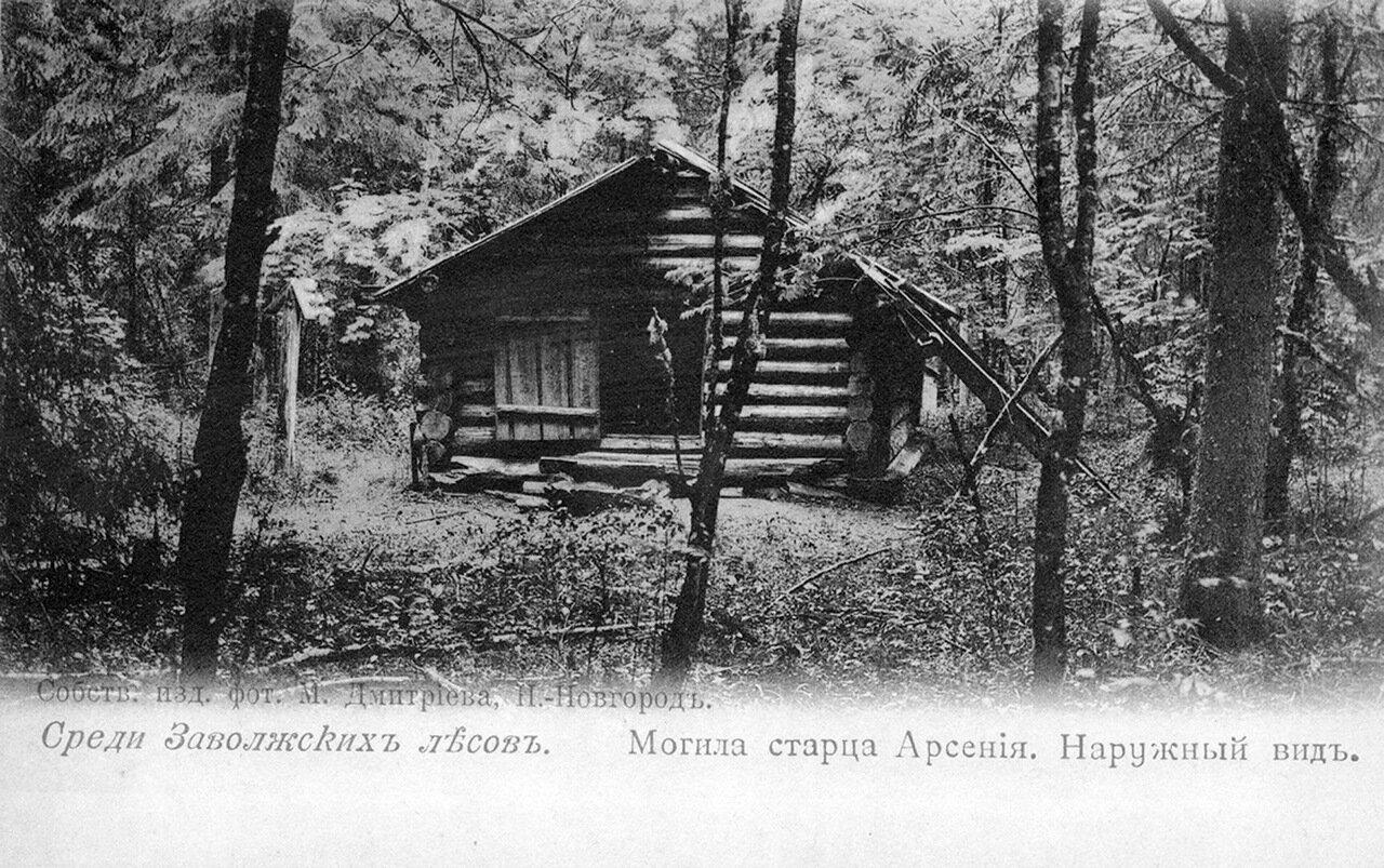 Могила старца Арсения. Наружный вид