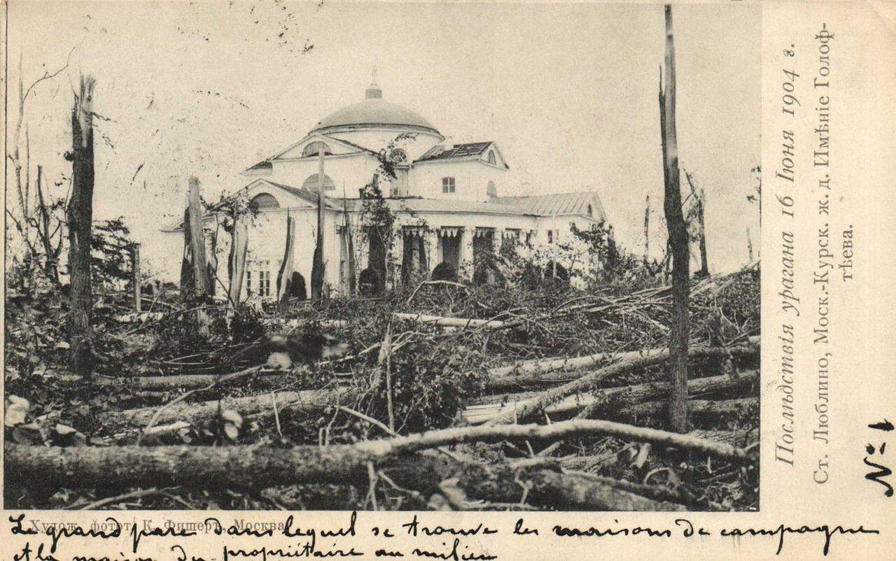 Последствия урагана 16 июня 1904 года.Ст. Люблино, имение Голофтеева