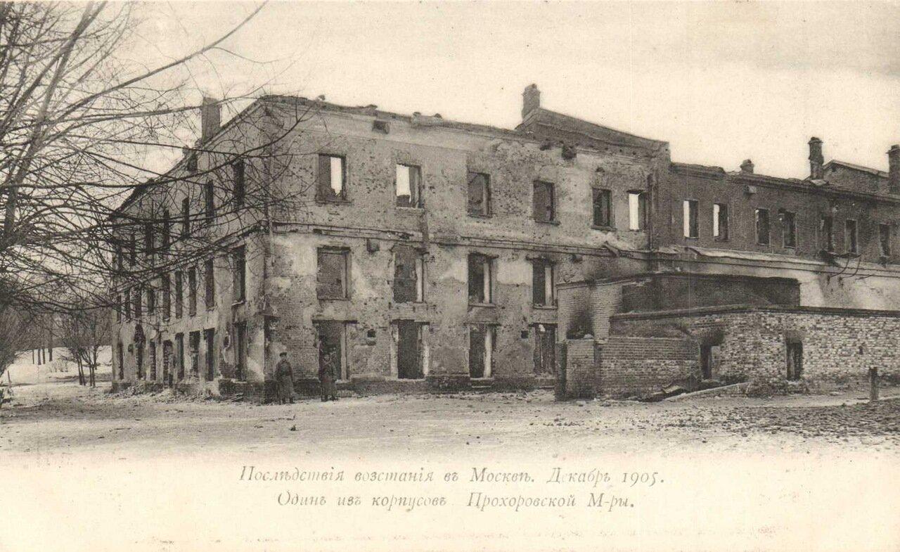 Последствия восстания в Москве. Один из корпусов Прохоровской мануфактуры
