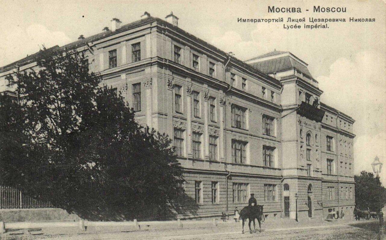 Императорский лицей Цесаревича Николая