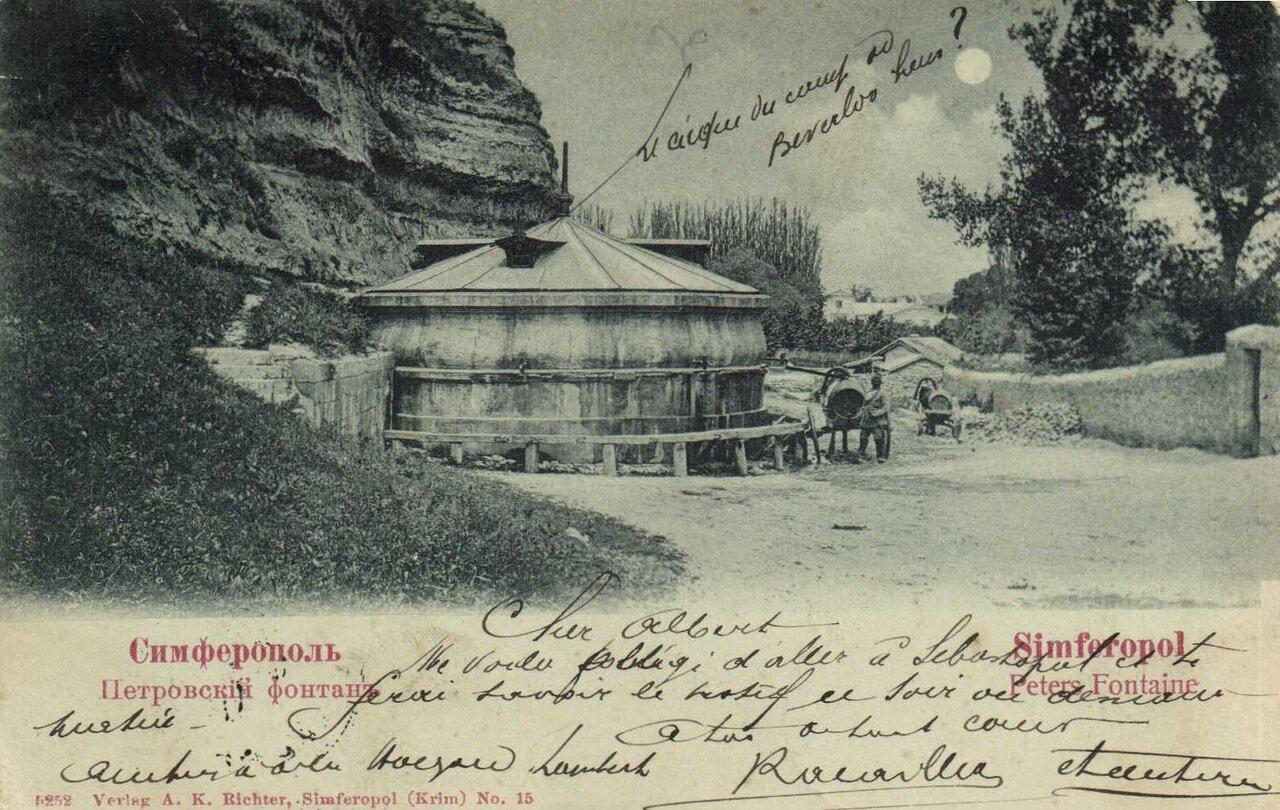 Петровский фонтан