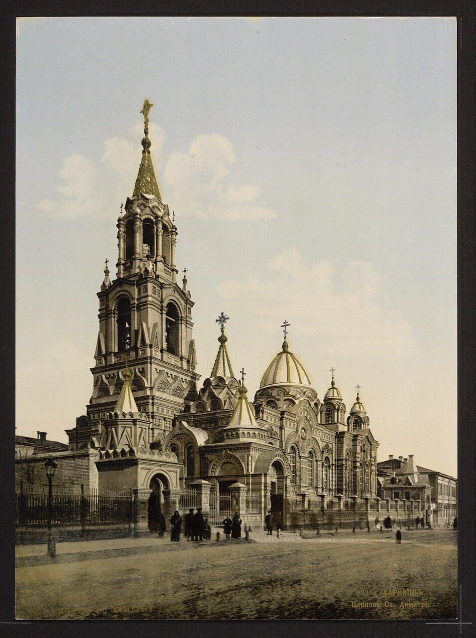 Церковь св. Димитрия
