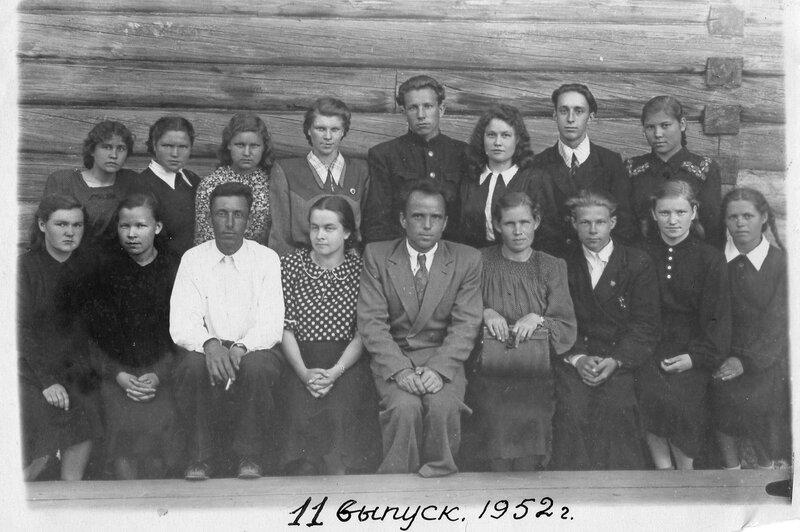 1952 г.