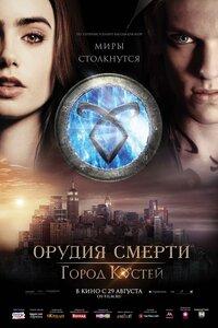 Орудия смерти Город костей The Mortal Instruments City of Bones