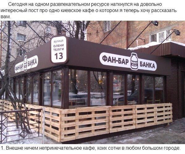 Необычное кафе в Киеве