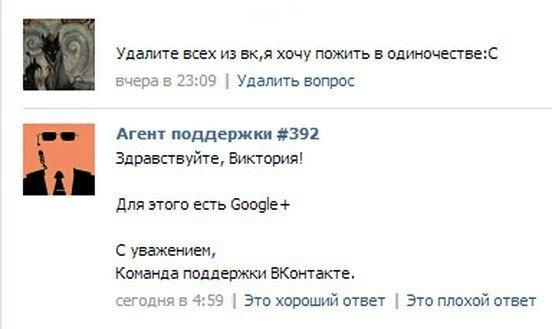 Техподдержка Вконтакте знает где можно побыть в одиночестве (1 фото)