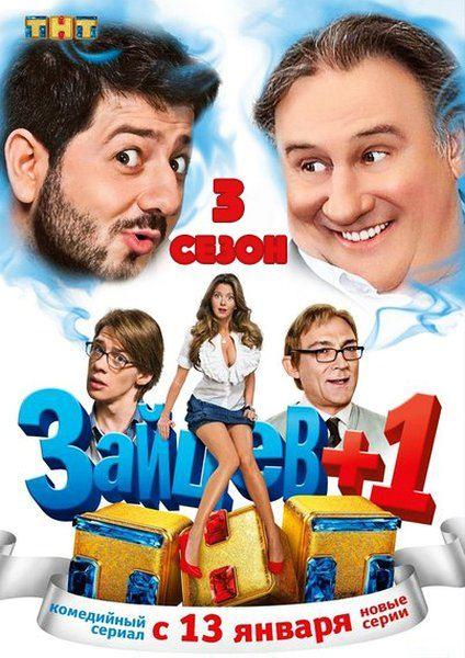 Зайцев + 1 (3 сезон/2014/WEB-DL 720p/WEB-DLRip/WEBRip/SATRip)