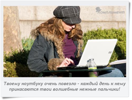 Твоему ноутбуку очень повезло - каждый день к нему прикасаются твои волшебные нежные пальчики!