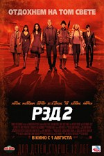 РЭД 2 / Red 2 (2013/BDRip/HDRip)