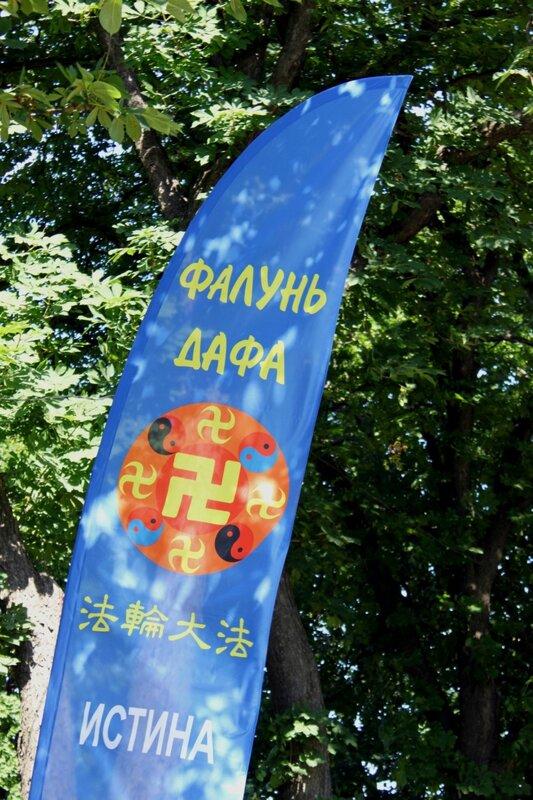 Флаг Фалунь Дафа на Владимирской горке