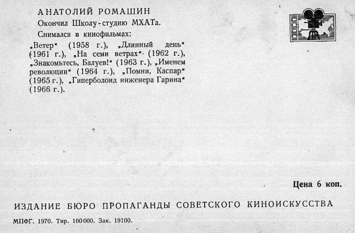 Анатолий Ромашин, Актёры Советского кино, коллекция открыток