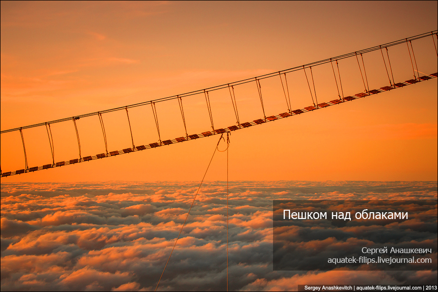 Пешком над облаками