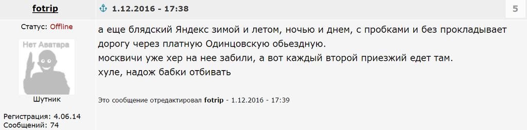 Про Яндекс навигатор