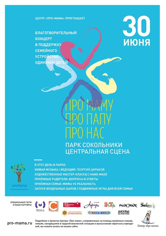 poster_A3_pro-mama-4