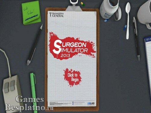 Симулятор Хирурга 2013 / Surgeon Simulator 2013