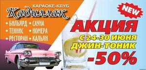 Акции в караоке клубе Кадиддак Севастополь
