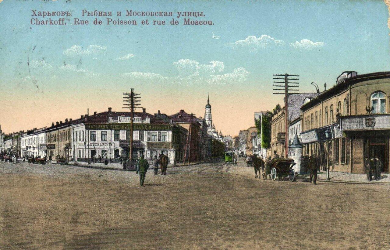 Рыбная и Московская улицы