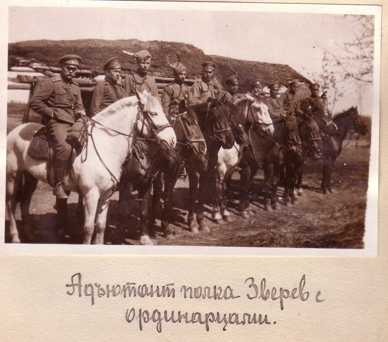 Адьютант полка Зверев с ординарцами