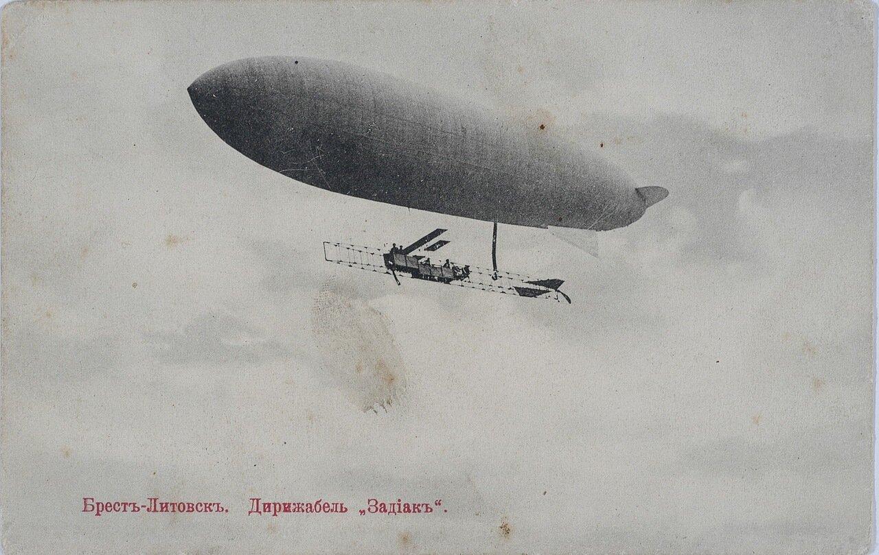 Дирижабль «Зодиак»
