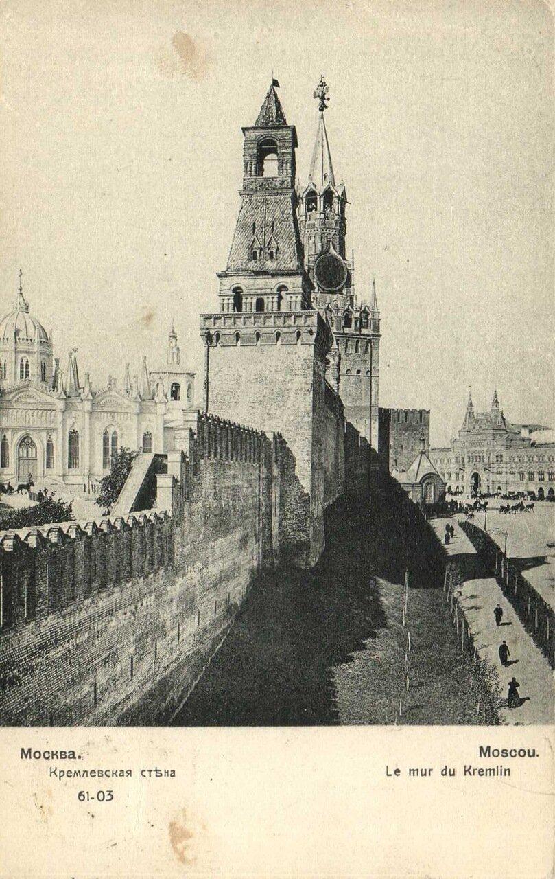 Кремль. Кремлевская стена
