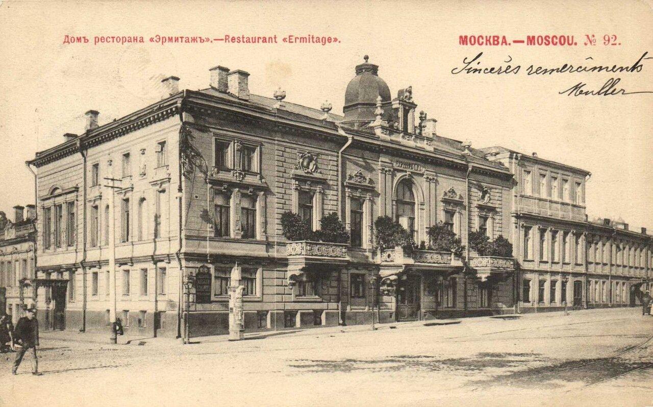 Дом ресторана «Эрмитаж»