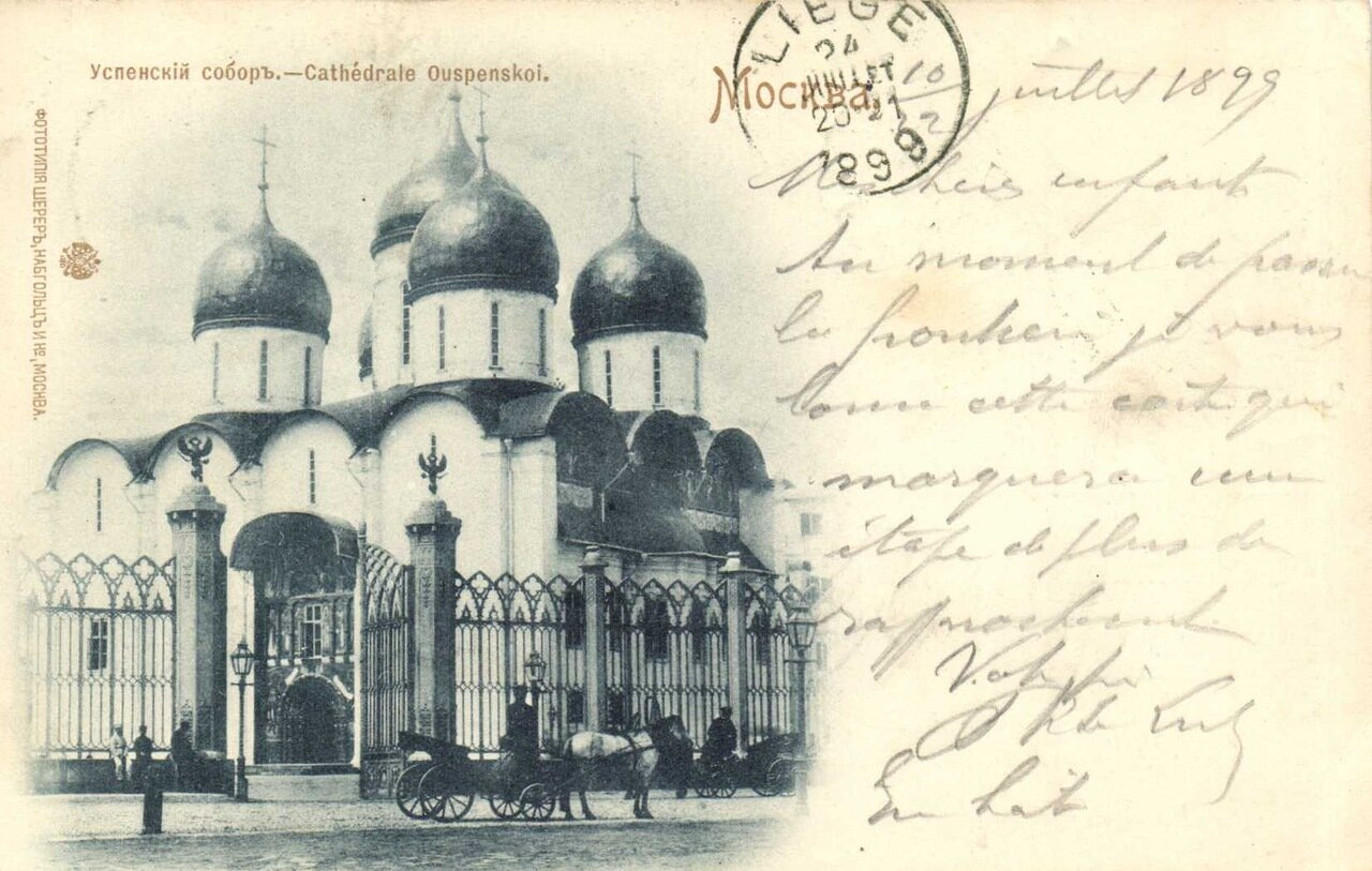 Кремль. Успенский собор