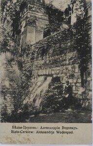 Александрия. Водопад