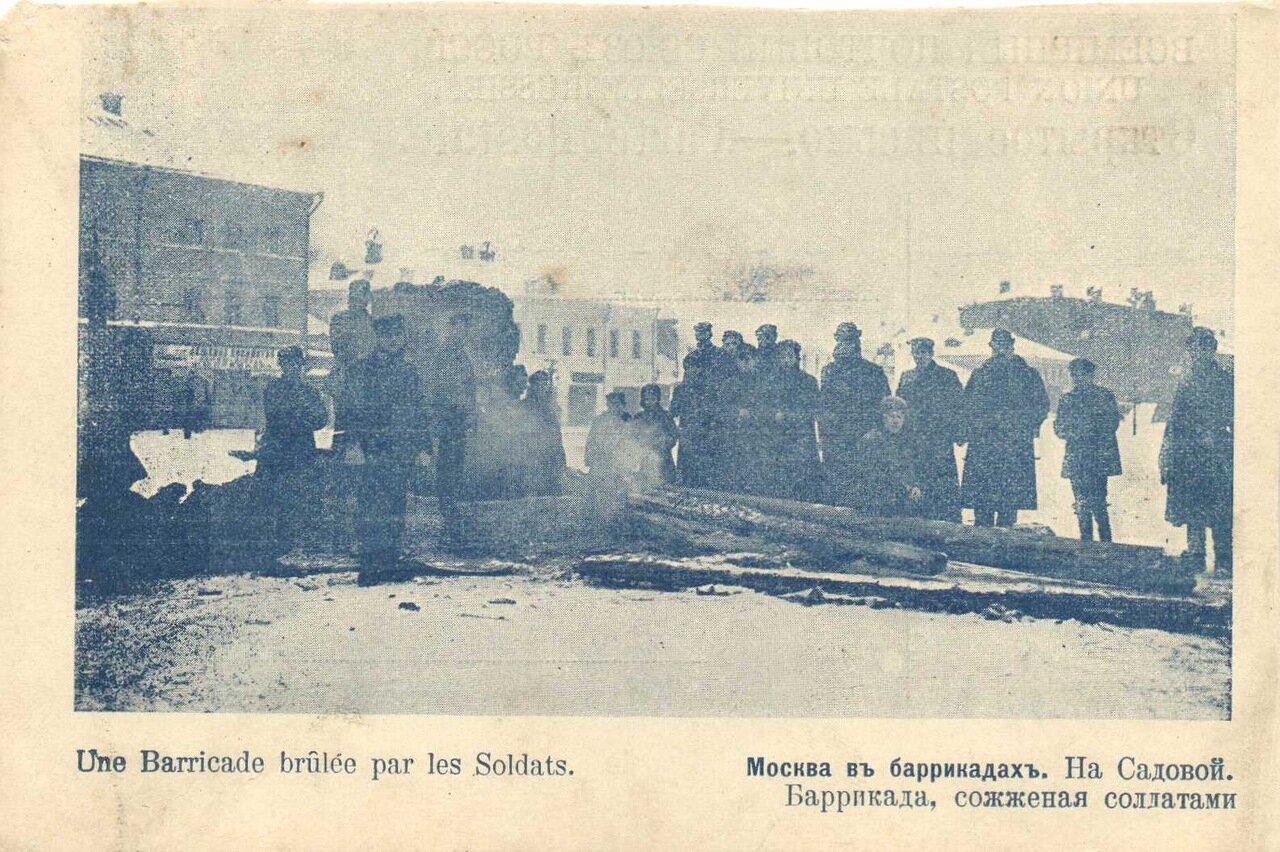Москва в баррикадах. Баррикада, сожженная солдатами на Садовой