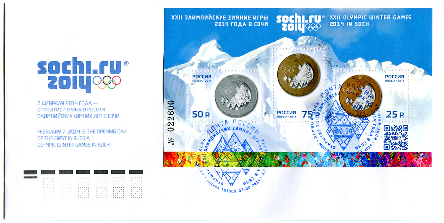 конверт первого дня штемпель первого дня номерной почтовый блок XXII Олимпийские зимние игры 2014 года в г.Сочи