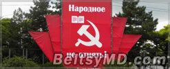 Депутат Юрий Мунтян —  «Все начинается с Бельц…»