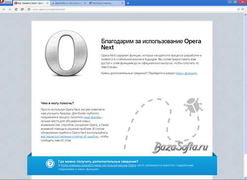 Opera Next 15.0.1147.24 Beta