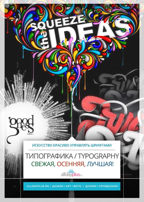 Дизайнерам и не только. Типографика - лучшее из наисвежайшего и свежайшее из наилучшего. 30 разных работ.