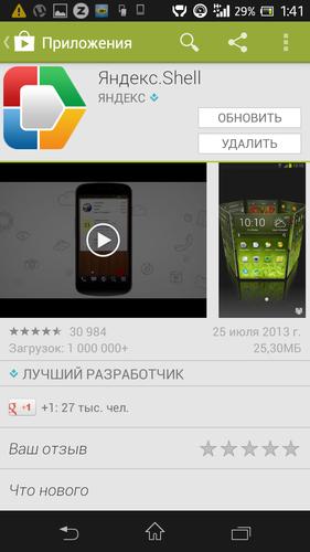 Screenshot_2013-07-27-01-41-05