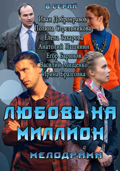 Любовь на миллион (2013) SATRip + HDTVRip
