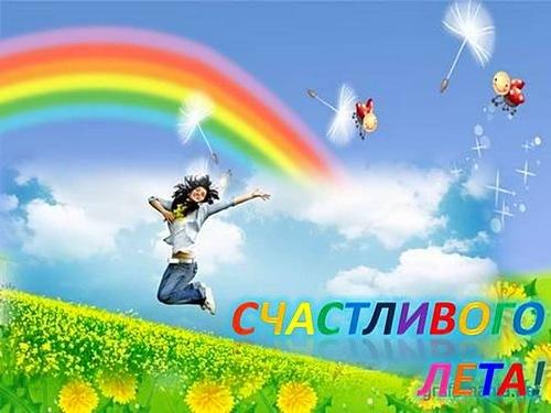 С Первым Днем Лета! Счастливого лета