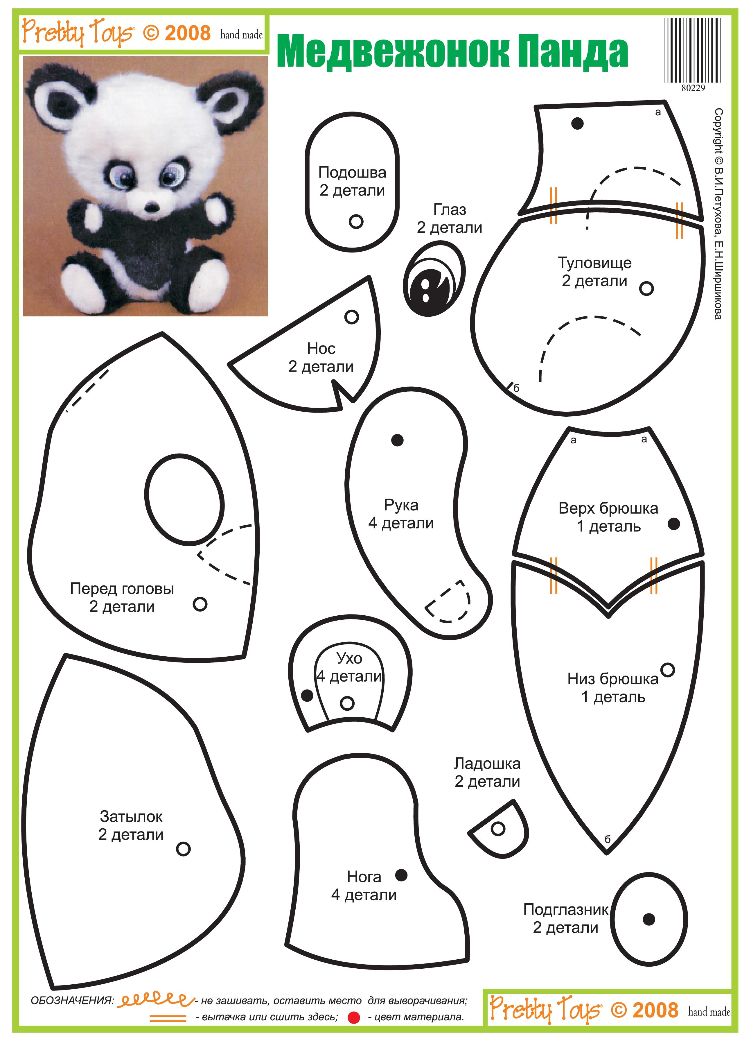 Как сделать выкройку медведя и сшить плюшевую и мягкую игрушку своими 100