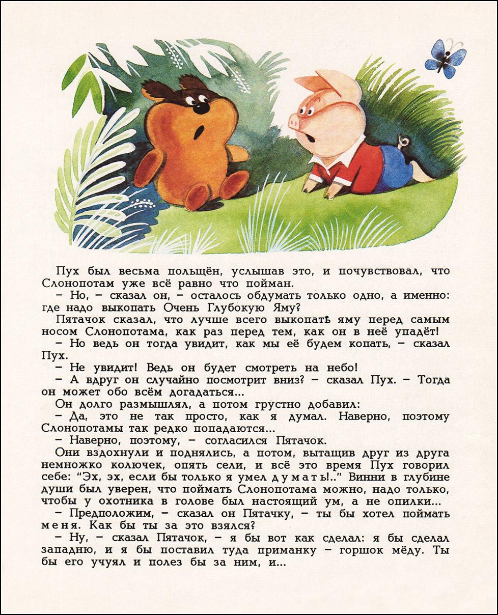 В. Чижиков, Винни-Пух