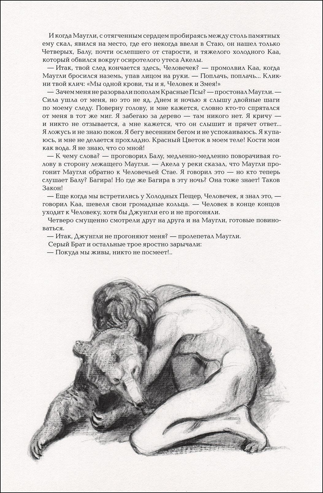 Василий Алексеевич Ватагин, Маугли
