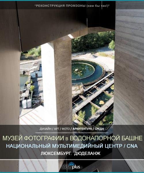 Музей фотографии в старой башне. Национальный мультимедийный центр. Люксембург. Дюделанж
