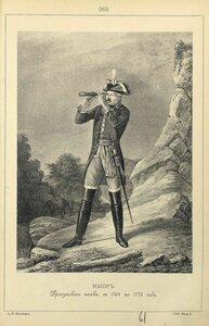 565. МАЙОР Драгунского полка, с 1764 по 1775 год.