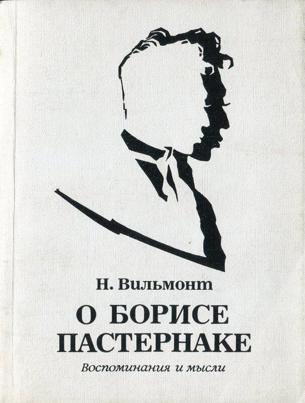 Н.Вильмонт. О Борисе Пастернаке. Воспоминания и мысли