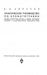 Книга Практическое руководство по хроматографии