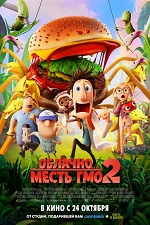 Облачно, возможны осадки: Месть ГМО / Cloudy with a Chance of Meatballs 2 (2013/Blu-ray/BDRemux/BDRip/HDRip/DVD5/DVD9/3D)