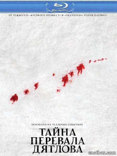 Тайна перевала Дятлова (2013/BDRip/HDRip)