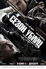 Сезон убийц / Killing Season (2013/BDRip/HDRip)