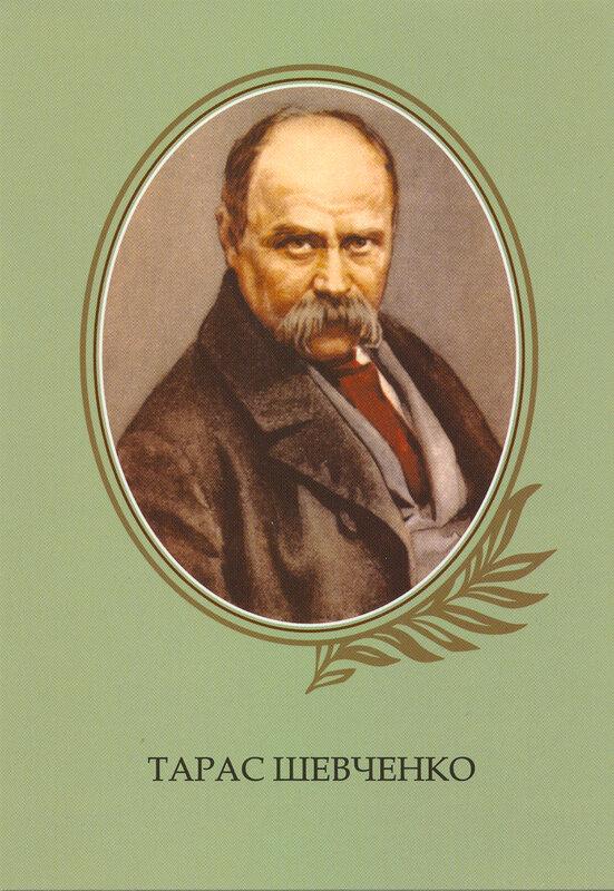 Тарас шевченко открытка