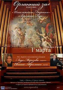 Лада МОРОЗОВА (скрипка) и Евгений АВРАМЕНКО (орган)